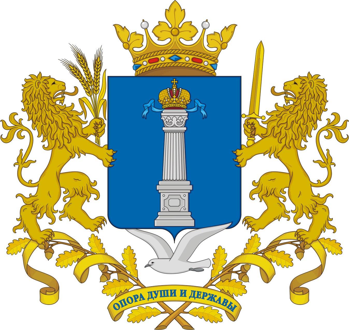 Герб города Ульяновск